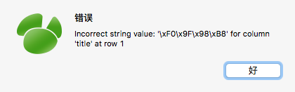 Incorrect string value: '\xF0\x9F\x98\xB8' for column 'smalltext' at row 1